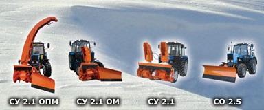 Снегоуборщики СУ новое поколение снегоуборочного оборудования на базе трактора МТЗ 82.1